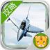 模拟飞行攻略 V1.0