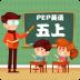 PEP小学英语五上