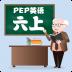 PEP小学英语六上