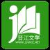 晋江小说阅读 V5.3.6