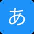 日语五十音图免费课-icon