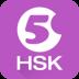 HSK 5级考试训练-Hello HSK-icon