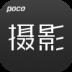 POCO摄影-icon