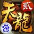 天龙3D 百度版 V1.529.0.0
