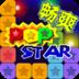 PopStar!消灭星星中文版