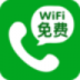 wifi免费电话 V4.5.7