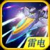 雷电飞机大战 V1.2.1