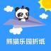 熊猫乐园折纸 V1.1.1