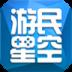 游民星空 V4.5.1