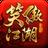 笑傲江湖 九游版 V1.0.22