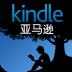 Kindle阅读 V8.1.0.140