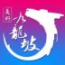 美好九龙坡-icon
