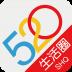 520生活圈-icon