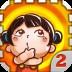 天朝教育委员会2修改版-icon