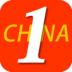 中国1时间-icon