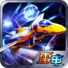雷电战机2015(PK版) V2.1.0