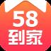 58到家 V5.1.1.0