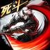 影之刃 360版-icon