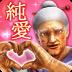 纯爱婆婆学园中文汉化版