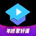 腾讯课堂 V3.16.0.90
