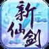 新仙剑奇侠传 360版 V3.8.0