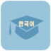 轻松学韩语-icon