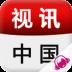 视讯中国-icon