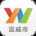 云南通·宣威市-icon