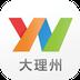 云南通·大理州-icon