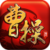 圣三国魏传-icon