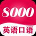 英语8000句-icon