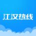 江汉热线-icon