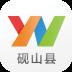 云南通·砚山县-icon
