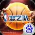 NBA梦之队 百度版