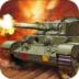 坦克战争:革命无限金币版 Tank war revolution