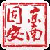 京南固安-icon