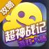 超神战记大师-icon