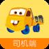 板牙救援司机-icon