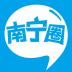 南宁圈-icon
