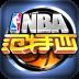 NBA范特西 V1.9.6