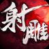 射雕英雄传3D 九游版-icon
