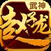 武神赵云 九游版-icon