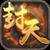 封天之战 九游版-icon