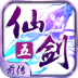 仙剑奇侠传五前传 V1.3.7