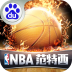NBA范特西 百度版