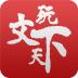 文玩天下-icon