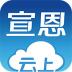 云上宣恩-icon