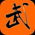 武术基本功-icon