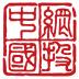 中网国投易宝版