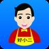 好小二(店员版)-icon